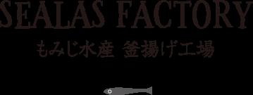SEALAS FACTORY もみじ水産 釜揚げ工場